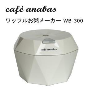 太知HD Anabasワッフルお粥メーカー WB-300|istheme