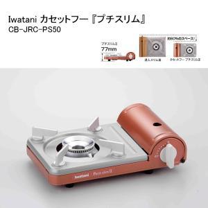 Iwatani カセットフー『プチスリムII』CB-JRC-PS50|istheme