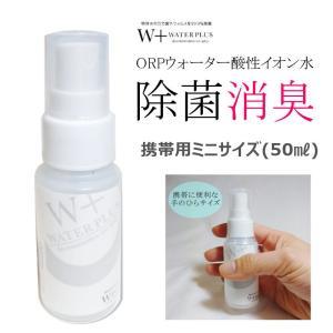 【携帯用】W+(ウォータープラス) ミニサイズ 除菌・消臭スプレー(酸性イオン水) 50ml w-1002|istheme