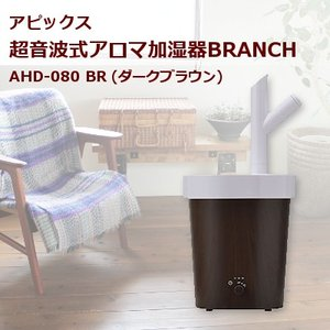 【在庫限り】超音波式アロマ加湿器 BRANCH ダークブラウン AHD-080 BR【送料無料】|istheme