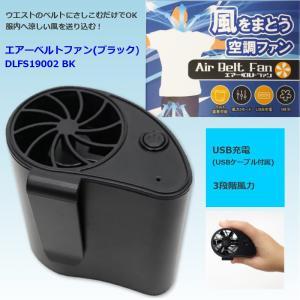 【熱中症対策に】エアーベルトファン(ブラック)DLFS19002 BK ★ベルトに差し込むだけ ★服内へ風を送り込む!|istheme