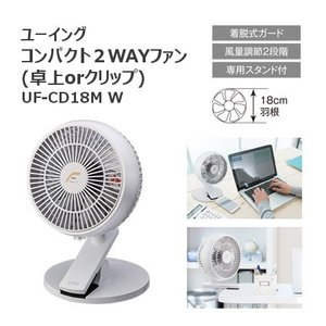 【在庫限り】ユーイング コンパクト2WAYファン UF-CD18M(W) ★置き式&クリップ式の両方使える!|istheme