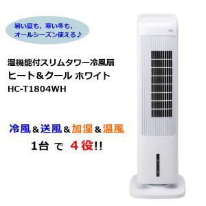 【送料無料】加湿機能付スリムタワー冷風扇「ヒート&クール」 ホワイト HC-T1804WH|istheme