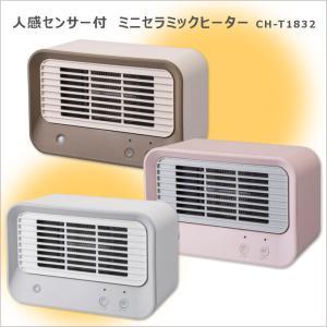 スリーアップ 人感センサー付 ミニセラミックヒーター CH-T1832 ホワイトグレー/ピンクベージュ/サンドブラウン|istheme