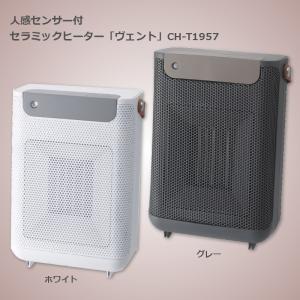 スリーアップ 人感センサー付セラミックヒーター「ヴェント」 CH-T1957 (ホワイト/グレー)|istheme