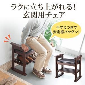玄関椅子 玄関スツール ベンチ チェア 腰かけ 靴 杖 スリッパ収納 ブラウン