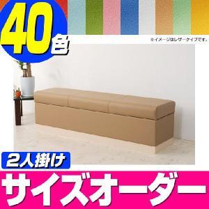 収納 ベンチソファ アゴラ-450(レザータイプ) 2人掛け|isuharikoubou