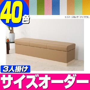 収納ベンチソファー アゴラ-450(レザータイプ) 3人掛け|isuharikoubou