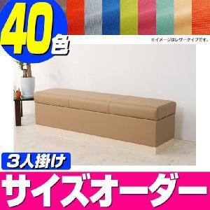収納 ベンチソファー アゴラ-450(布・無地タイプ) 3人掛け|isuharikoubou