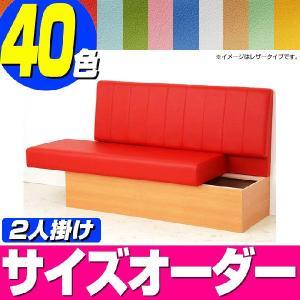 ベンチ 収納 ソファー 日本製 サイズオーダー 家具 ベンチソファ / アルフ(レザータイプ) 2人掛け|isuharikoubou