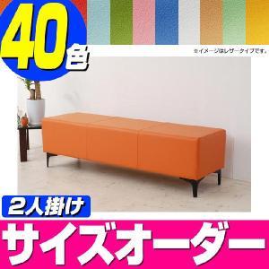 長椅子 ベンチ ボクソン-450(レザータイプ) 2人掛け/病院 待合室 椅子 ベンチ isuharikoubou
