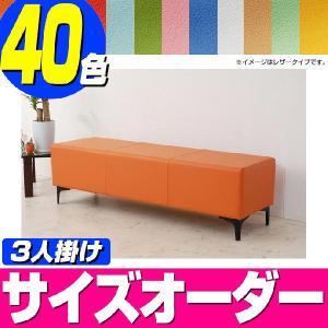 長椅子 ソファ ボクソン-450(レザータイプ) 3人掛け/病院 待合室 椅子 ダイニング ベンチ isuharikoubou
