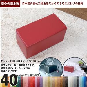 肘置き クッション HO-400(レザータイプ)/カバー 40色 車 ソファー 肘置き フロア|isuharikoubou