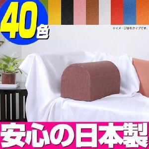 肘置き HOK-450(布・柄タイプ) クッションカバー:40色|isuharikoubou