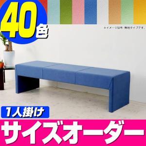 長椅子 ベンチ ガロー450(レザータイプ) 1人掛け/病院 待合室 椅子 ベンチ isuharikoubou