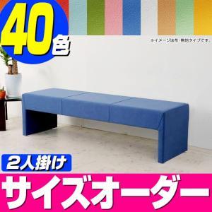 ベンチソファー ガロー450(レザータイプ) 2人掛け/長いす ベンチ シート isuharikoubou