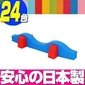 子供 平均台 ウエーブ HD-2/キッズコーナー 幼児 運動 クッション キッズスペース|isuharikoubou