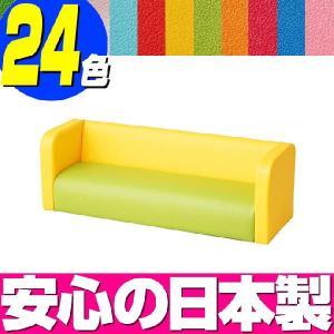 キッズソファー キッズベンチ KB−1/子供ソファ キッズ家具 子ども ソファー チェア 椅子|isuharikoubou