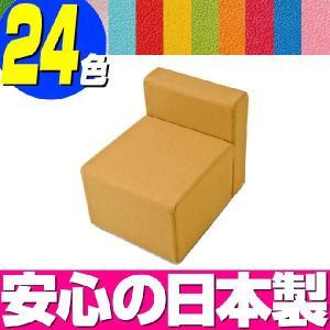 キッズソファ 1人掛け KSS-BC/子ども 椅子 ベンチ クッション きっず キッズスペース