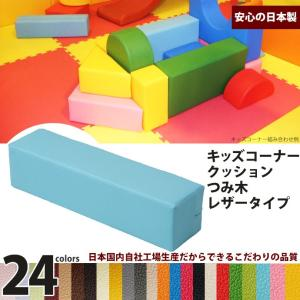 キッズコーナー クッション積み木 KT−7/キッズコーナー 日本製 ブロック キッズ おもちゃ|isuharikoubou