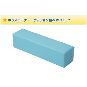 キッズコーナー クッション積み木 KT−7/キッズコーナー 日本製 ブロック キッズ おもちゃ|isuharikoubou|03