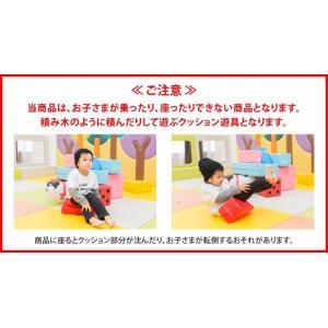 キッズコーナー クッション積み木 KT−7/キッズコーナー 日本製 ブロック キッズ おもちゃ|isuharikoubou|05