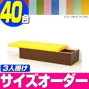 収納ソファ クード(レザータイプ) 3人掛け/ベンチ 収納付|isuharikoubou