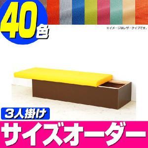 ベンチ 収納付 クード(布・無地タイプ) 3人掛け/収納ベンチ ベンチソファー|isuharikoubou