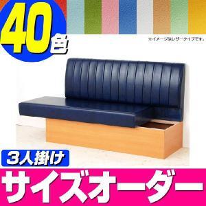 ベンチ 収納付 ローガン(レザータイプ) 3人掛け/収納ベンチ ソファー|isuharikoubou