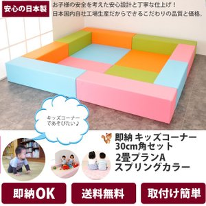 即納 キッズコーナー バンビ30cm角セット 2畳プランA スプリングカラー/クッション 日本製 キッズスペース 人気|isuharikoubou
