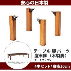 座卓脚(木製脚) Z4-D (DB ダークブラウン) / テーブル 脚 パーツ 机 和風 木 ローテーブル 部品 単品 店舗|isuharikoubou