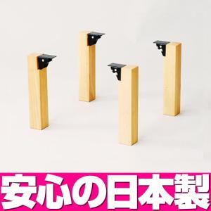 座卓脚(木製脚) Z4-N (NA ナチュラルクリアー) / テーブル 脚 パーツ 机 和風 木 ローテーブル 部品 単品 店舗|isuharikoubou