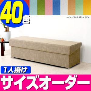 ベンチ 収納 ベンチソファー 収納 長椅子 1人掛け 集い-450(レザータイプ)|isuharikoubou
