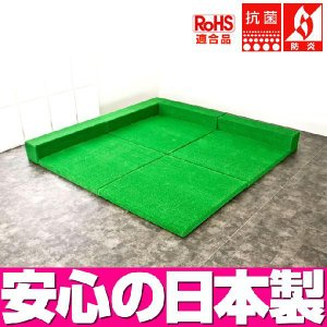 (キッズコーナー 人工芝マット)ターフユニット アセロラシリーズ マット4枚 Lの字プラン|isuharikoubou