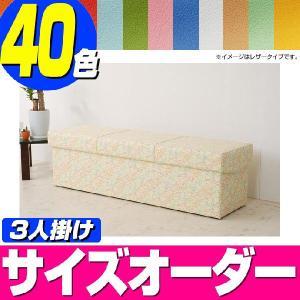 収納 ベンチソファー 宴(うたげ)-450(レザータイプ) 3人掛け|isuharikoubou