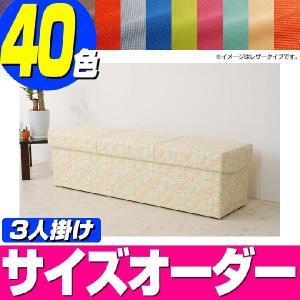 収納 ベンチシート 宴(うたげ)-450(布・無地タイプ) 3人掛け|isuharikoubou