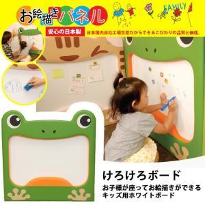 お絵かきパネル シリーズ けろけろセット 半畳タイプ/らくがき キッズ  ホワイトボード isuharikoubou