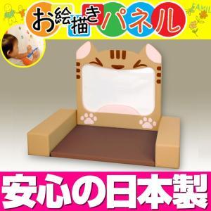 お絵かきパネルシリーズ おにゃんこセット 半畳タイプ/らくがき キッズコーナー isuharikoubou