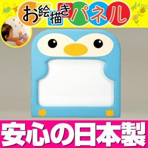 お絵かきパネルシリーズ ぺんぺんボード WP-PE / お絵かきボード ホワイトボード おえかき らくがき キッズコーナー isuharikoubou
