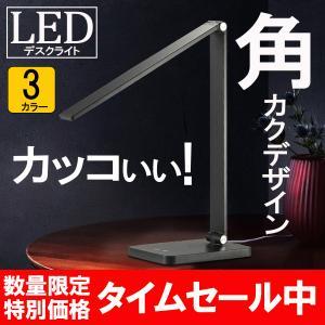 デスクライト LED おしゃれ 目に優しい 子供 明るい コンパクト 調光 PC 勉強 折りたたみ ...