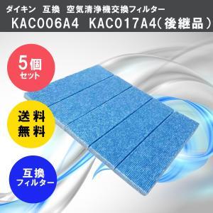 互換フィルター KAC006A4 後継品 KAC017A4 5枚入り 空気清浄機交換用フィルター 交...