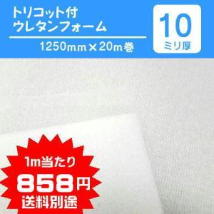 10ミリ厚 トリコット付ウレタンフォーム クッション イス・ソファ 作業しやすい 滑りやすい スポンジ 国産 10mm|isukoto