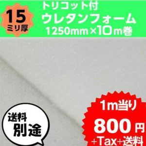 15ミリ厚 トリコット付ウレタンフォーム クッション イス・ソファ 作業しやすい 滑りやすい スポンジ 国産 15mm|isukoto