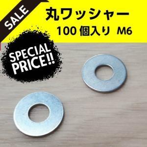 丸ワッシャー 6×16×1.0 ユニクロ 座金 1袋100個入 処分品|isukoto