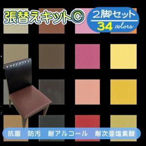 【C】椅子張替えキット 2脚セット ダイニングチェア PVC/レザー 抗菌・防汚・耐アルコール・耐次亜塩素酸 座面|isukoto