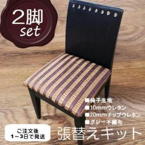 【F】椅子張替えキット 2脚セット ダイニングチェア レザー ゴールド 耐次亜塩素酸 耐準アルコール 立体加工 豪華 座面|isukoto