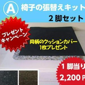 【A】椅子張替えキット 2脚セット ダイニングチェア 布地/テキスタイル 座面 ウレタン チップウレタン プレゼントキャンペーン|isukoto