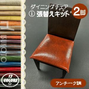 【i】椅子張替えキット 2脚セット ダイニングチェア レザー 耐次亜塩素酸 耐準アルコール 防汚加工 抗菌加工 布目調 座面|isukoto