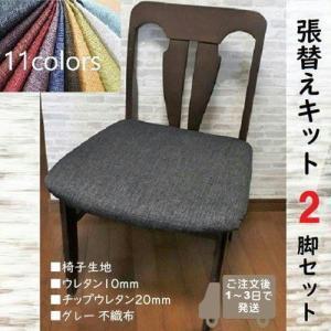 【J】椅子張替えキット 2脚セット ダイニングチェア テキスタイル 撥水加工 サラっと手触り 模様替え  座面|isukoto