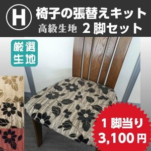 【H】椅子張替えキット 2脚セット 高級 トルコ製生地 ダイニングチェア フラワー 座面 花柄|isukoto